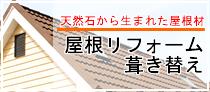 屋根リフォームもお任せ!!